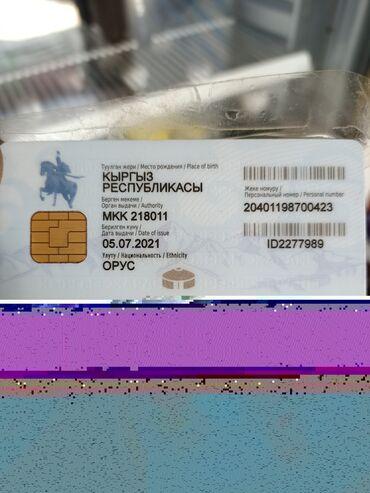 Находки, отдам даром - Бишкек: Нашли паспорт