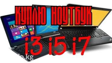 Cкупка Ноудбук i3 i5 i7 pentium,seleron в Бишкек