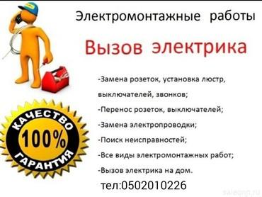 Электрик, электро монтаж, установка в Бишкек