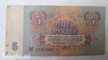 Bakı şəhərində 5 rubl, ssri. 1961-1991 ci il