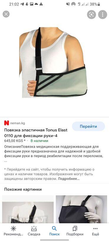 Бинты, повязки - Кыргызстан: Продаётся медицинская поддерживающая повязка для руки, Б/У, 250сом