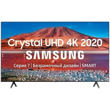 Суперцена!!! Samsung 75TU7100 (191см). Модель 2020 года. Smart, 4K