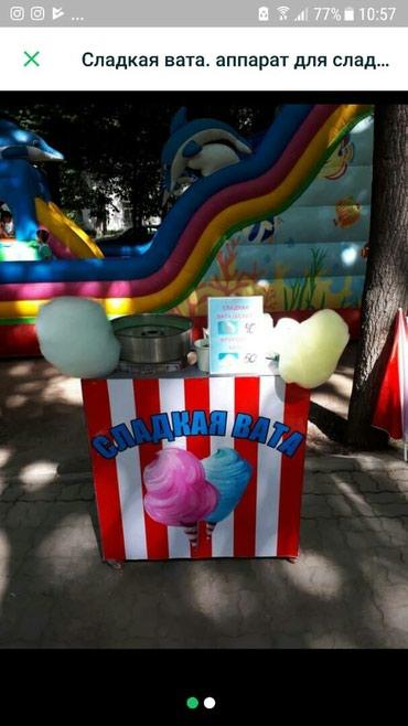 Продается Аппарат для сахарной ваты в Бишкек