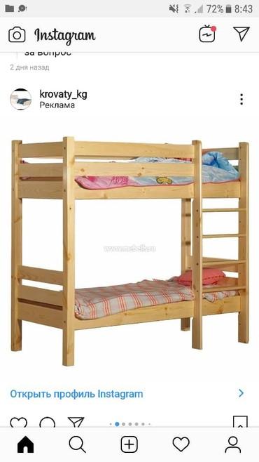 Продаю детскую кроватку 2х уровневый . сост отл  в Бишкек