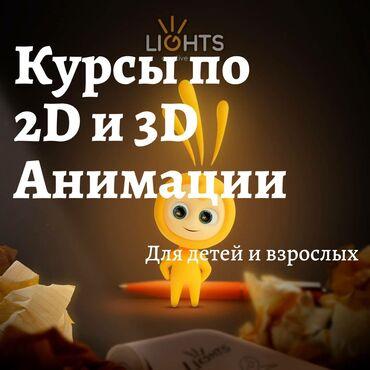 книги по программированию купить в Кыргызстан: ️Курсы 2D и 3D анимации  Продакшн компания «Lights Creative» приглашае