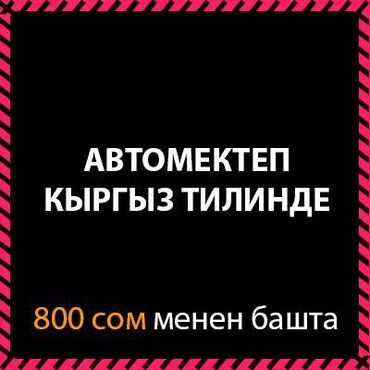 Практика вождения на механике - Кыргызстан: Автомектеп /Автошкола Права (В, ВС, С, СЕ, D)Төмөнкү категорияларга