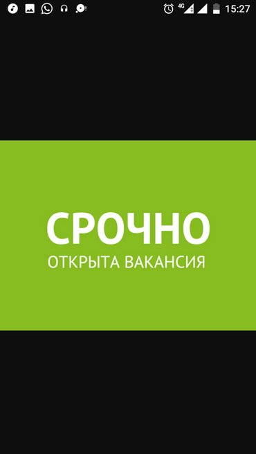 Требуется супервайзер  требования:  - высшее, среднее образование - во в Бишкек