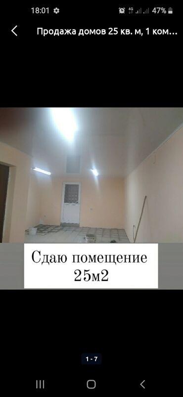 Недвижимость - Кыргызстан: Сдаю помещение 25м2 угловая проходимое место тел