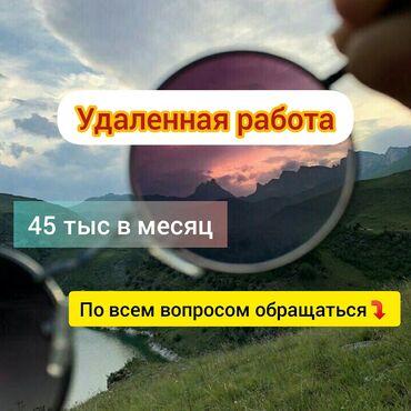 удаленная работа без опыта в Кыргызстан: Удаленная работа 45 тыс месяц Без опыта Возраст не имеет значения По
