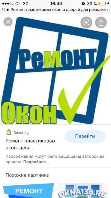 сетка для ванны в Кыргызстан: Витражи, Перегородки | Регулировка, Ремонт, Реставрация | Стаж Больше 6 лет опыта