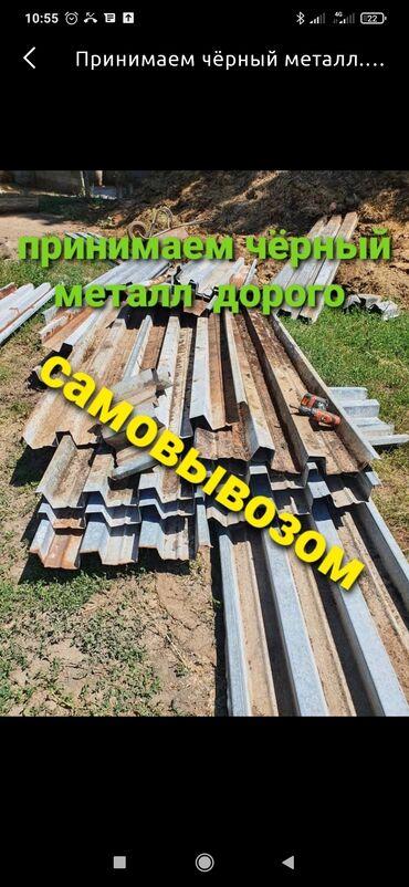 Услуги - Каинды: Куплю чёрный метал  Сомовывозом