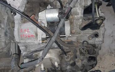 Toyota Ipsum 2AZ, 2WD АКПП, Тойота Ипсум 2AZ, 2WD АКППТип: 2AZ