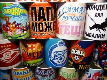 Фото печать на кружках.На заказ в Бишкек