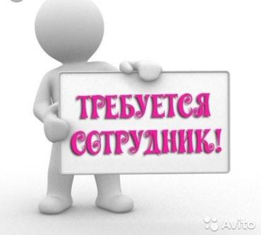 Требуется помощник зав склада в Бишкек
