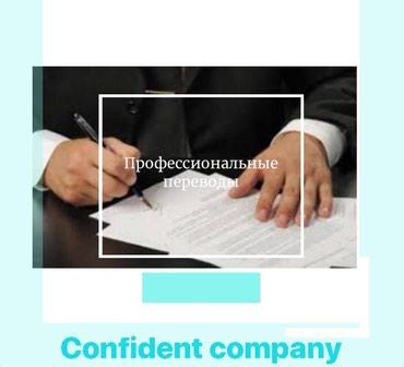 Переводческая компания Конфидент в Бишкек