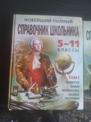 Издание 2011год.за обе книги