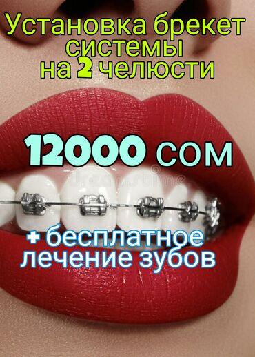 тайп си наушники в Кыргызстан: Стоматолог | Реставрация, Протезирование, Чистка зубов | Консультация