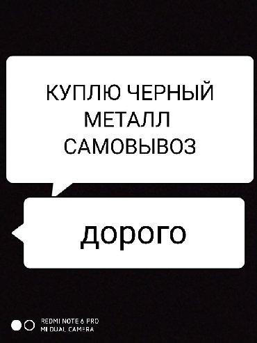 черный металл в Кыргызстан: Металл Куплю черный металл самовывоз.черный металл.чёрный