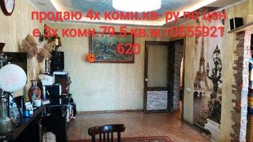 Продаю 4 х комнатную квартиру по цене трехкомнатной. в Shatsk