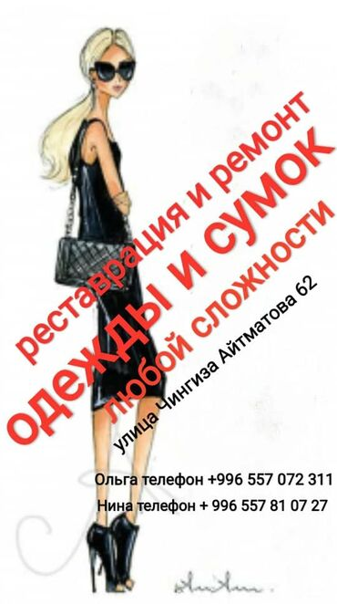 размерный ряд мужской одежды в Кыргызстан: Открытие нового Дом быта, который по адресу Ч.Айтматова (Мира) пр.62