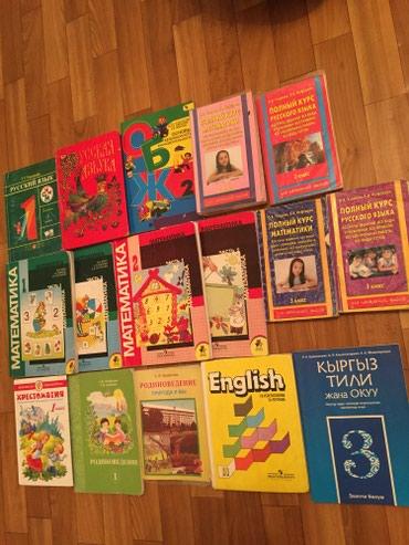 Учебники с 1-3 классы ср шк в Бишкек