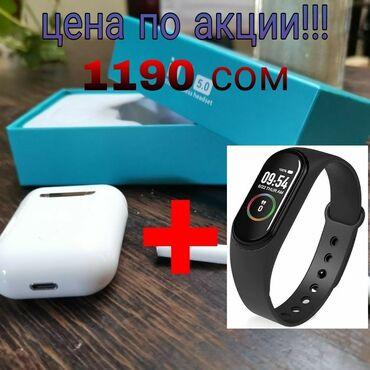 Спешите акция два товара за одну цену Air Pods i11 TWS + smart bend