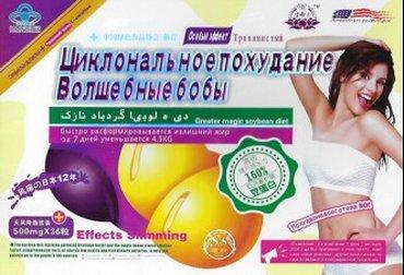 Волшебные бобы уменьшают аппетит и в Душанбе