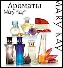 Коллекция парфюма от мери кей бишкек в Кок-Ой