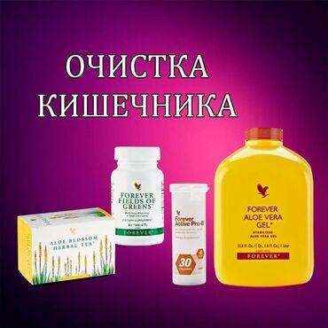 витамины для мужчин бишкек in Кыргызстан | ДОЛГОСРОЧНАЯ АРЕНДА КВАРТИР: Витамины от компании алое вера .Очистка кишечника