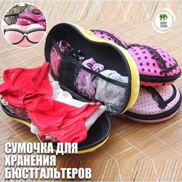 Бюстгальтеры полуграция - Кыргызстан: СУМОЧКА ДЛЯ ХРАНЕНИЯ БЮСТГАЛЬТЕРОВСложить кружевной лиф в чемодан так