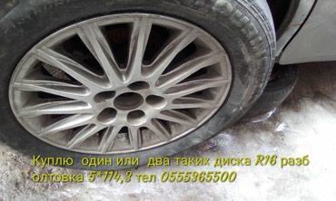 Куплю аналогичных два колеса если в Бишкек