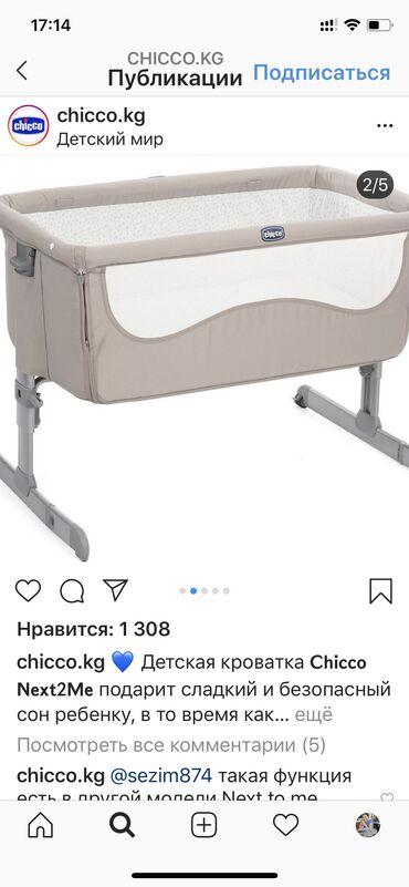 Продаю приставную кроватку за 15000 сомов. Почти новая, не пользовали