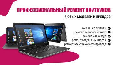 Ремонт | Ноутбуки, компьютеры | С гарантией, Бесплатная диагностика