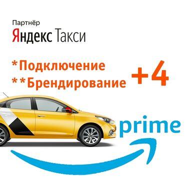 Такси, логистика, доставка - Бишкек: Наклейки на яндекс таксицентр подключения водителей и брендирования