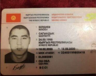 9 объявлений   НАХОДКИ, ОТДАМ ДАРОМ: Утерян водительские права на имя Бердиев Сагындык если кто то нашёл ве