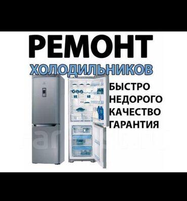 ремонт автозеркал в Кыргызстан: Ремонт | Холодильники, морозильные камеры | С гарантией, С выездом на дом