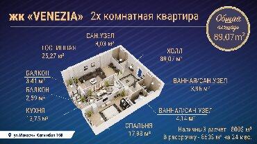 Продается 2х комнатная квартира 89,07 м2, в элитном 16 этажном жилом