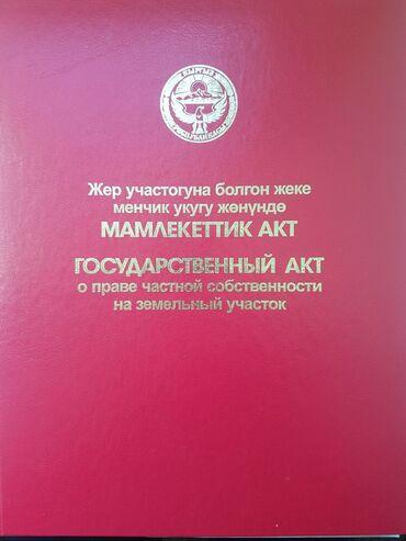 фильтр для воды фирмы барьер в Кыргызстан: Продам 5 соток Строительство от собственника