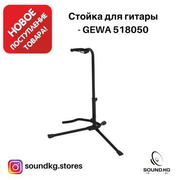 Gewa 518050 - это универсальная стойка для гитар с металлическим