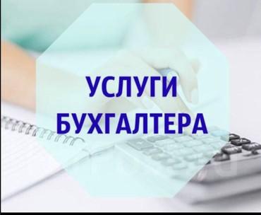 работа-бухгалтером-у-ип-на-дому в Кыргызстан: Помощь в бухгалтерии, научу или могу вести бухгалтерию ИП, ОсОО