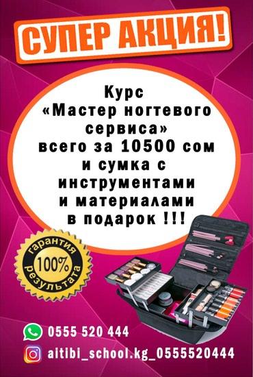 Курсы маникюра. Доступно. Качественно. в Бишкек