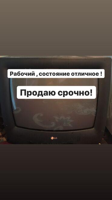 lg телевизор цветной в Кыргызстан: Продаю телевизор фирмы LG. Цветной. Рабочий. Состояние идеальное. Стоя