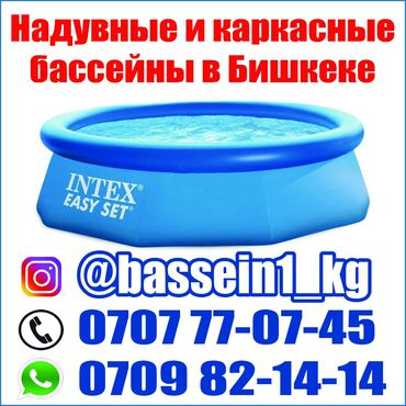 Бассейны в бишкеке, имеются надувные, каркасные а так же аксессуары (