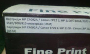 Продаю катриджи: hp c4092a, hp q2624a в Токмак