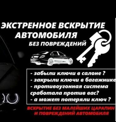 авто кыргызстан бишкек в Кыргызстан: Аварийное вскрытие автоаварийное вскрытие авто бишкекаварийное