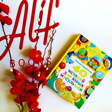 Книга, представляет собой сборник из 40 коротких рассказов.⠀Это