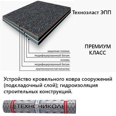 сборные гаражи в Кыргызстан: Устройство кровельного ковра сооружений (подкладочный слой);