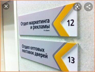 Реклама, печать - Кыргызстан: Изготовление рекламных конструкций | Таблички