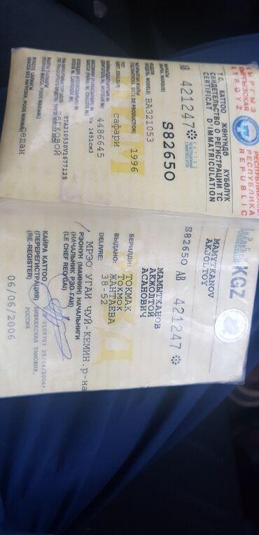 Транспорт - Кашат: Другое 1.5 л. 1996 | 42000 км