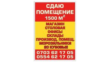 грузовое авто в аренду in Кыргызстан   HONDA: Сдается помещение в Аренду по трассе в Новопокровке/Магазин авто